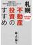 札幌不動産投資のすすめ 相続対策決定版! 「財産を守り、老後の備えを万全にしたい」と考えている方に