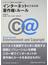 インターネットビジネスの著作権とルール