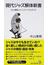 現代ジャズ解体新書 村上春樹とウィントン・マルサリス(廣済堂新書)