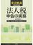 重点解説法人税申告の実務 平成26年版