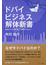 ドバイビジネス解体新書 日本とドバイをつなぐ!世界とつなぐ!