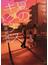 夏のキグナス 三軒茶屋星座館