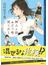 死神うどんカフェ1号店 2杯目(YA! ENTERTAINMENT)
