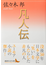 凡人伝(講談社文芸文庫)