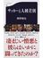 サッカーと人種差別(文春新書)