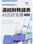 連結財務諸表の会計実務 第2版
