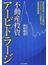 不動産投資アービトラージ 累計取扱高1000億円のコンサルタントが検証する長期投資戦略