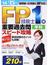 FP技能士1級学科重要過去問スピード攻略 '14→'15年版
