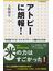 アトピーに朗報! 日本型バイオ「ライスパワー」に賭けた40年(小学館新書)