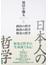 日本人の哲学 3 政治の哲学/経済の哲学/歴史の哲学