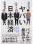 ヤバい日本経済 常識を疑え!金融・経済、本当の話