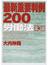 最新重要判例200労働法 第3版
