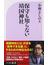 保守も知らない靖国神社(ベスト新書)