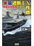 米豪遮断『EN作戦』 戦略遊撃艦隊出撃ス!(歴史群像新書)