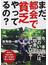 まだ、都会で貧乏やってるの? 熊本で年収1億を稼ぐ32歳の「新しい働き方」