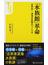 「水族館」革命 世界初!深海水族館のつくり方(宝島社新書)