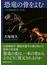 恐竜の骨をよむ 古脊椎動物学の世界(講談社学術文庫)