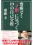 齋藤ゼミ「才能」に気づく19の自己分析