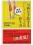 万病を予防する「いいふくらはぎ」の作り方 東洋医学式(講談社+α新書)