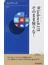 Windows 8.1はそのまま使うな!(青春新書INTELLIGENCE)