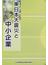 東日本大震災と中小企業