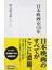 日本映画史110年(集英社新書)