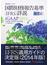 国際財務報告基準〈IFRS〉詳説 iGAAP2014 第2巻