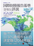 国際財務報告基準〈IFRS〉詳説 iGAAP2014 第3巻
