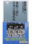 条約で読む日本の近現代史(祥伝社新書)