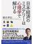 日本経済のミステリーは心理学で解ける