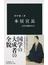 本居宣長 文学と思想の巨人(中公新書)