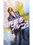 魔界都市ブルース 超伝奇小説 13 鬼郷の章(ノン・ノベル)