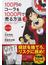 100円のコーラを1000円で売る方法 3 コミック版