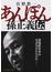 あんぽん 孫正義伝(小学館文庫)