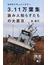 3.11万葉集詠み人知らずたちの大震災 NHKドキュメンタリー(ディスカヴァー携書)