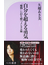 """自分を超える勇気 """"魔物""""に打ち勝つメンタル術(ベスト新書)"""