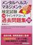 メンタルヘルス・マネジメント検定試験Ⅱ種ラインケアコース過去問題集 2014年度版