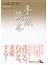 手紙読本(講談社文芸文庫)