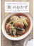 白ごはん.comの5分・15分・30分で「和」のおかず(講談社のお料理BOOK)