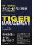 俊敏・積極果敢なタイガー経営の秘密 グローバル韓国企業の強さ