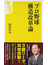 プロ野球構造改革論(宝島社新書)