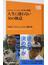 人生に迷わない36の極意 プロフェッショナル仕事の流儀(生活人新書)