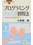 プログラミング20言語習得法 初心者のための実践独習ガイド(ブルー・バックス)