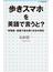 「歩きスマホ」を英語で言うと? 時事語・新語で読み解く日米の現在(小学館新書)