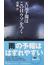 天気予報はこの日「ウソ」をつく(日経プレミアシリーズ)
