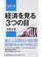 経済を見る3つの目(日経文庫)