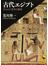 古代エジプト 失われた世界の解読(講談社学術文庫)