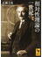 相対性理論の一世紀(講談社学術文庫)