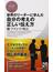 世界のリーダーに学んだ自分の考えの正しい伝え方(PHPビジネス新書)
