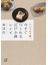 今すぐつくれる江戸小鉢レシピ シンプルで粋。(講談社+α文庫)